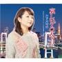 哀しいTOKYO/TOKYOすとりーと/今日の出逢いに感謝して…
