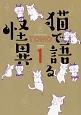 猫で語る怪異 (1)