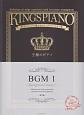王様のピアノ BGM<第2版> 贅沢アレンジで魅せるステージレパートリー集 (1)
