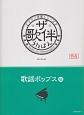 ザ・歌伴-うたばん- 歌謡ポップス編 昭和43~60年 ピアノ伴奏シリーズ