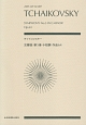 zen-on score チャイコフスキー 交響曲第5番ホ短調 作品64