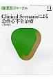 循環器ジャーナル 65-1 2017.1 Clinical Scenarioによる急性心不全治療
