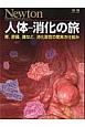 人体-消化の旅 Newton別冊 胃,膵臓,腸など,消化器官の驚異の仕組み