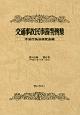 交通事故民事裁判例集 48-6