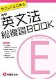 高校 総復習BOOK 英文法 やさしくはじめる