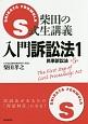 S式柴田の生講義 入門訴訟法 民事訴訟法<第5版> (1)