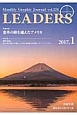 LEADERS 30-1 2017.1 巻頭特集:変革の時を迎えたアメリカ Monthly Graphic Journal(334)