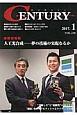 CENTURY 2017.1 巻頭特集:人工光合成-夢の技術の実現なるか (238)