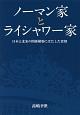 ノーマン家とライシャワー家 日本と北米の関係構築にはたした役割
