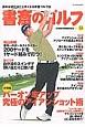 書斎のゴルフ 読めば読むほど上手くなる教養ゴルフ誌(33)