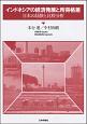 インドネシアの経済発展と所得格差 日本の経験と比較分析