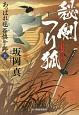 秘剣つり狐 あっぱれ毬谷慎十郎5