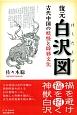復元 白沢図 古代中国の妖怪と辟邪文化