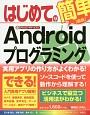 はじめての簡単[最新]Androidプログラミング BASIC MASTER SERIES482