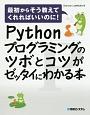 Pythonプログラミングのツボとコツがゼッタイにわかる本 最初からそう教えてくれればいいのに!