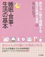 赤ちゃん学で理解する乳児の発達と保育 睡眠・食事・生活の基本 (1)