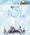 うみぽすグランプリ101選 海のポスターコンテスト「うみぽすグランプリ 201