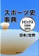 スポーツ史事典 トピックス2006-2016 日本/世界