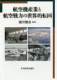 航空機産業と航空戦力の世界的転回
