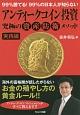 アンティークコイン投資 究極の資産防衛メソッド 実践編 99%勝てる!99%の日本人が知らない