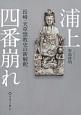 浦上四番崩れ 長崎・天草禁教史の新解釈