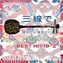 三線で聴きたい弾きたい 沖縄のうた BEST HIT 18 +2