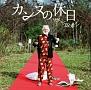 カンヌの休日 feat.山田孝之(DVD付)