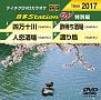 音多ステーションW(特別編)〜四万十川〜(4曲入)