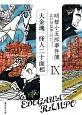 明智小五郎事件簿 「大金塊」「怪人二十面相」 (9)