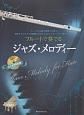 フルートで奏でるジャズ・メロディー ピアノ伴奏譜&カラオケCD付