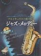 アルトサックスで奏でるジャズ・メロディー ピアノ伴奏譜&カラオケCD付