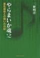 やらまいか魂 悪性腫瘍との闘いの日記 (2)