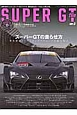 SUPER GT FILE (3)
