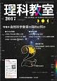 理科教室 2017.2 (746)