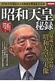 昭和天皇 秘録 87年の生涯を伝える貴重な写真を大公開