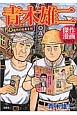 青木雄二 傑作漫画作品集 50億円の約束手形