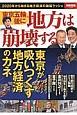東京五輪後に地方は崩壊する 2020年から始まる地方経済の破綻ラッシュ