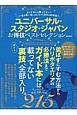 ユニバーサル・スタジオ・ジャパンお得技ベストセレクションmini お得技シリーズ79