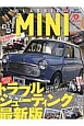 CLASSIC MINI magazine これで愛車の不具合を一気に解決!トラブルシューティング<最新版> (41)