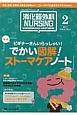 消化器外科ナーシング 22-2 2017.2 消化器疾患看護の専門性を追求する