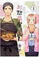 お惣菜屋とOL (1)
