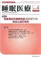 睡眠医療 10-4 睡眠医学・医療専門誌