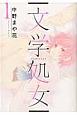 文学処女-遅咲きの恋のはなし- (1)
