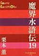 魔界水滸伝 (19)