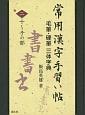 常用漢字手習い帖 毛筆・硬筆 三体字典 十~子の部 (2)