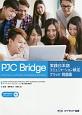 実践日本語コミュニケーション検定ブリッジ問題集