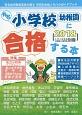 有名小学校・幼稚園に合格する本 2018