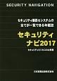 セキュリティナビ 2017 セキュリティ機器&システムの全てが一覧できる年鑑誌