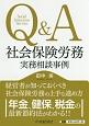 Q&A 社会保険労務 実務相談事例