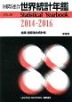 国際連合 世界統計年鑑 2014 (59)